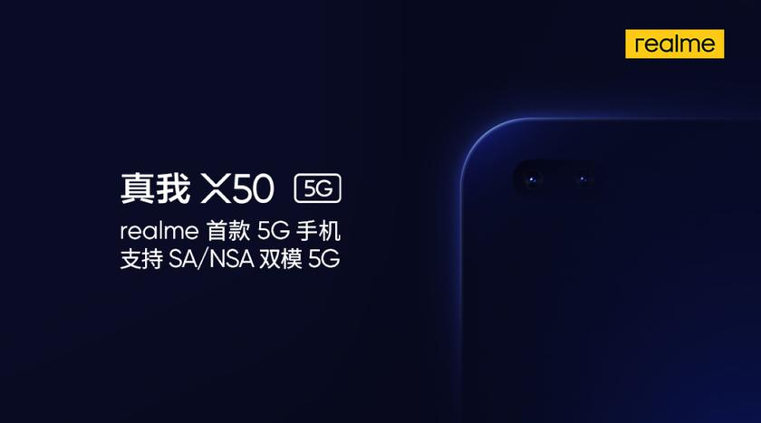 Insider: Realme X50 5G will receive a 6.6-inch display and a 64 MP main camera with a Sony IMX686 sensor, like the Redmi K30